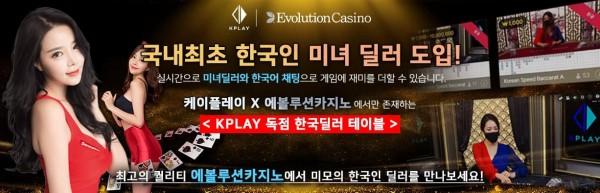 K-PLAY 에볼루션