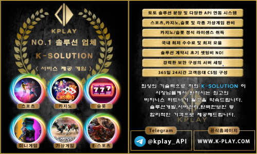 K-PLAY 토토솔루션 분양