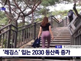 2030등산족 등산패션